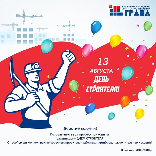 поздравить строителей с профессиональным праздником предоставляется